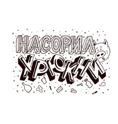 Russian hand lettering messed up grunt ecology vector