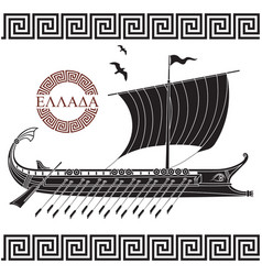ancient hellenic design ancient greek sailing vector image