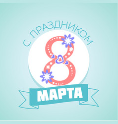 8 march holiday russian vector image vector image