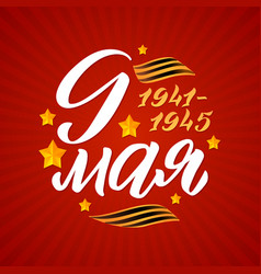 may 9 victory day - inscription in russian vector image
