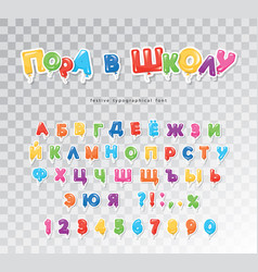 cyrillic colorful font for kids balloon paper vector image