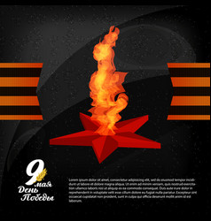 Greeting card with eternal flame in red star vector
