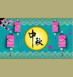 Mid autumn festival full moon with chinese lantern vector