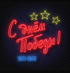 victory day in russian neon lettering design vector image