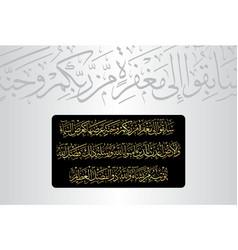Al-hadid 57 verse 21 of the noble quran vector