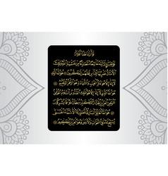 Al-hashr 59 verses 21 to 24 of the noble quran vector