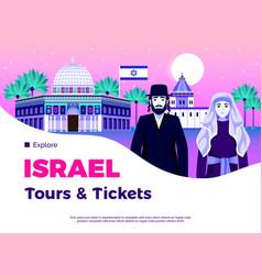 Israel background vector