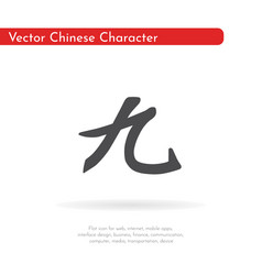 chinese character nine vector image