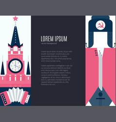 Russian symbols design vector