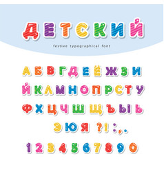 cyrillic colorful paper cut out font for kids vector image
