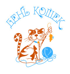 cat day russian vector image