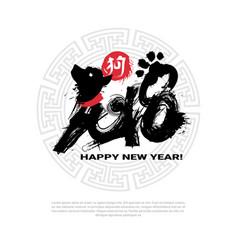 chinese calligraphy 2018 black brush stamp vector image