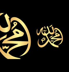 Name allah and muhammad peace be upon him vector