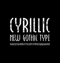 narrow cyrillic sans serif font in new gothic vector image