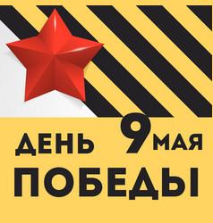 9th may vector image