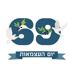yom haatzmaut 69th israel independence day vector image