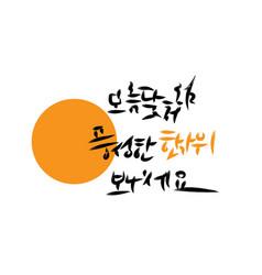 Chuseok korean thanksgiving day vector