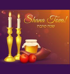 shana tova rosh hashanah greeting card vector image
