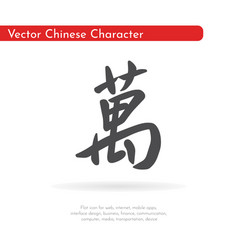 Chinese character ten thousand vector