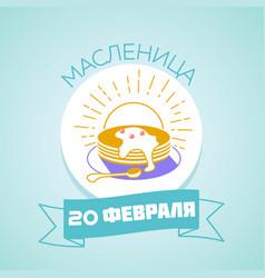 february maslenitsa n russian vector image vector image
