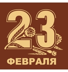 February 23 Defender of Fatherland Day Russian vector image