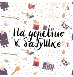 To the grandmother s vilalge - russian lettering vector