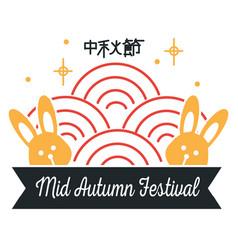 Mid autumn festival flat poster vector