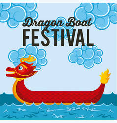 Dragon boat festival card celebration image vector