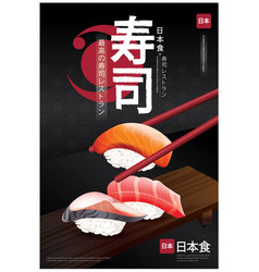 poster of sushi restaurant vector image