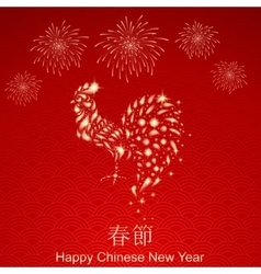 Happy Chinese new year 2017 card with Gold Rooster vector