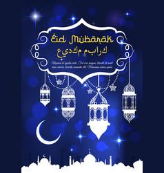 ramadan lantern eid mubarak religion greeting card vector image