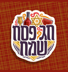 Logo for passover holiday vector