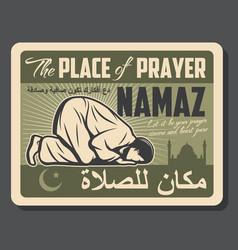 Muslim religious namaz prayer place retro poster vector