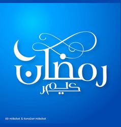 Ramadan kareem creative typography having moon on vector