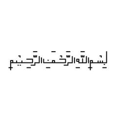 Arabic calligraphy lettering hand drawn bismillah vector