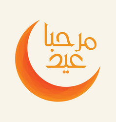 arabic islamic calligraphy of text marhaba eid vector image