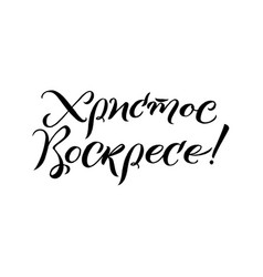 Happy easter modern russian brush calligraphy ink vector
