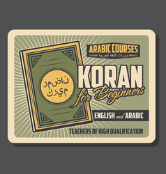 Koran study and islam religious worship poster vector