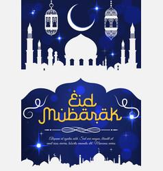 eid mubarak card with muslim religious symbols vector image