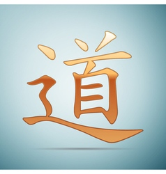 Gold chinese calligraphy translation meaning Dao vector image