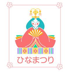 hinamatsuri doll japanese woman vector image vector image