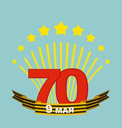 9 May Victory day Salute vector