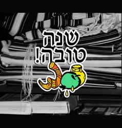 Shana tova rosh hashanah shofar honey sticker vector