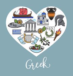 Greek national symbols inside heart shape vector