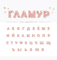 cyrillic glitter pink font glamour alphabet for vector image