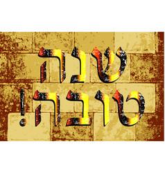Western wall wailing gold inscription shana tova vector