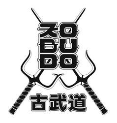 kobudo say 0007 vector image