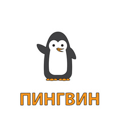 Cartoon penguin flashcard for children vector