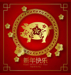 2019 happy chinese new year of the pig characters vector image
