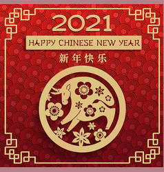 chinese new year 2021 year ox red and gold vector image